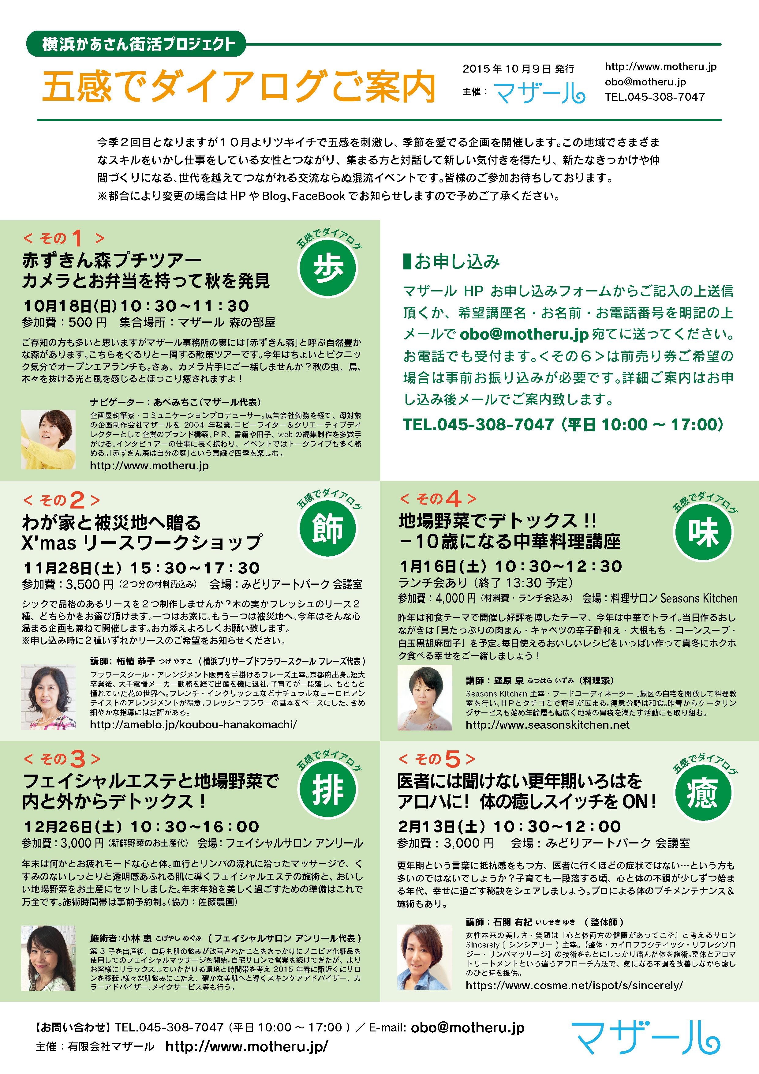 2015motheru_GOKAN_A41009_02