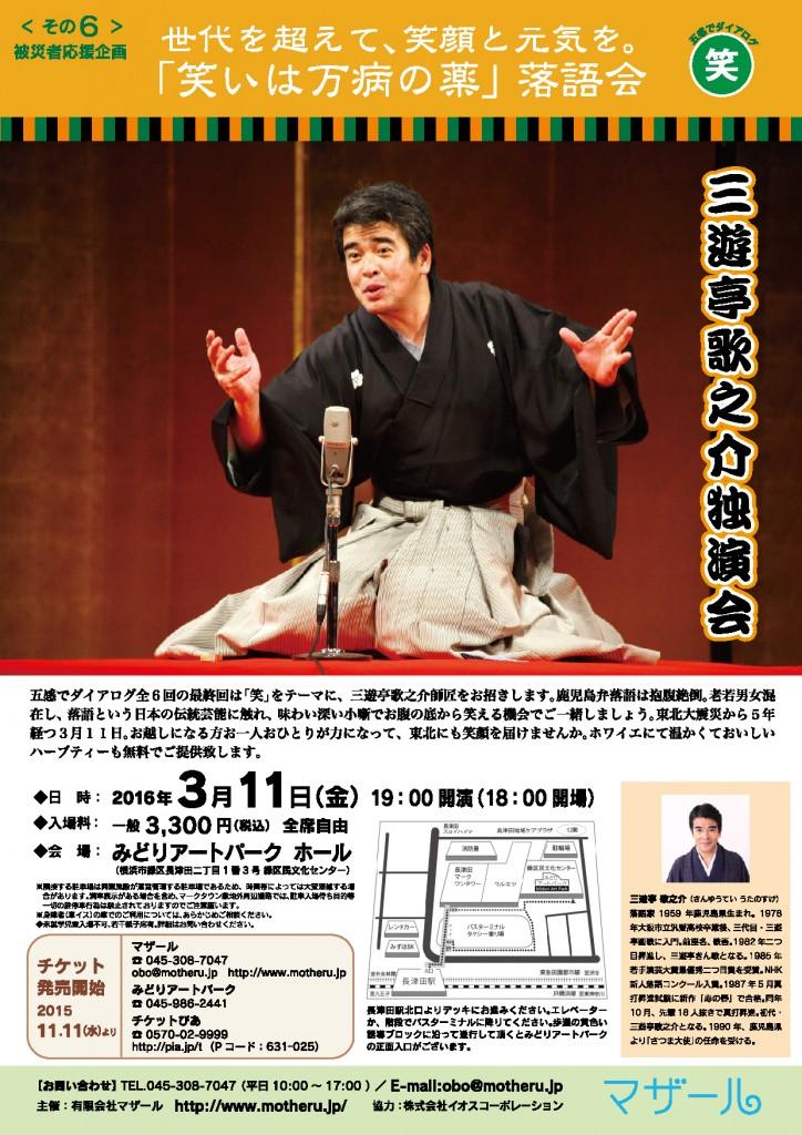 2015motheru_GOKAN_A4ura